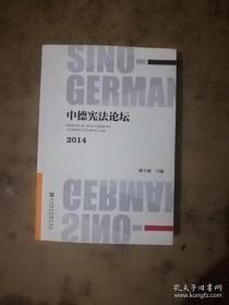 中德宪法论坛(2014)