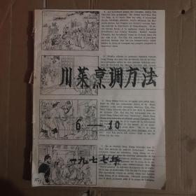 川菜烹调方法 一九七七年6-10油印本
