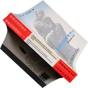审美经验现象学 上下全2册 杜夫海纳 书籍