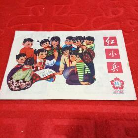 红小兵1974年11期  武汉版
