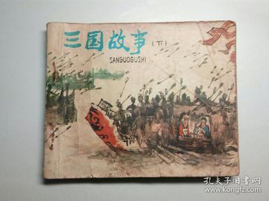 三国故事(下)  第一本