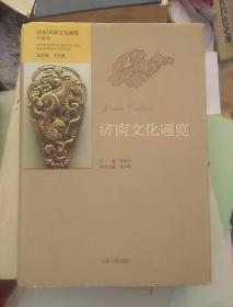 济南文化通览