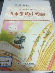 王一梅儿童文学获奖作品·书本里的蚂蚁