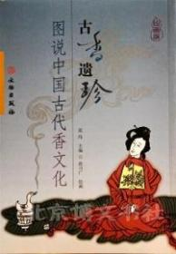 古香遗珍-图说中国古代香文化