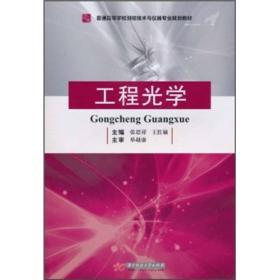 【二手包邮】工程光学 张思祥 王红敏 华中科技大学出版社