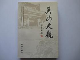 吴山大观 杭州吴山