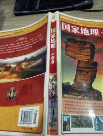 国家地理 中国卷