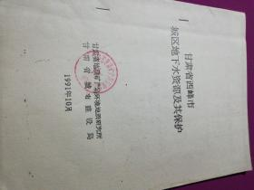 甘肃省西峰市城区地下水资源及其保护(油印本)