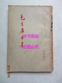 毛主席手书——延河公社(毛像林题齐)