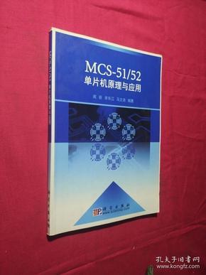 MCS-51:52单片机原理与应用