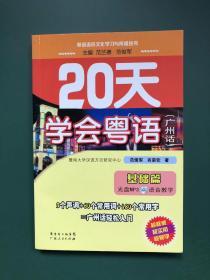 20天学会粤语