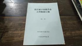 四川省计划委员会工作制度汇编
