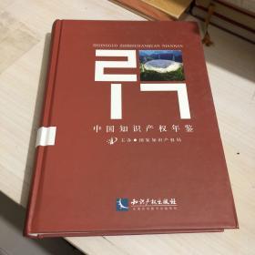 中国知识产权年鉴2017
