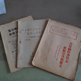 为有牺牲多壮志  敢叫日月换新天---访问杨开慧烈士的哥哥嫂嫂的谈话(3本合售100)cc