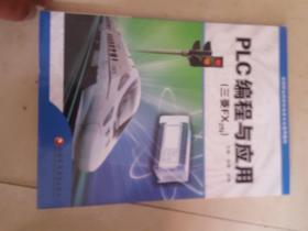 PLC编程与应用:三菱FX2N