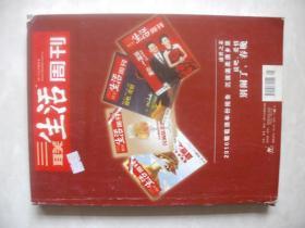 《三联生活周刊》2011年2月精华本