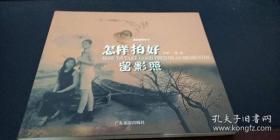 怎样拍好留影照旅游摄影丛书 卢平 一苇 广东旅游出版社