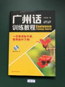 广州话训练教程(修订版)