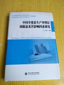 中国全要素生产率增长的源泉及其影响因素研究