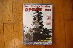 战争史研究合订本