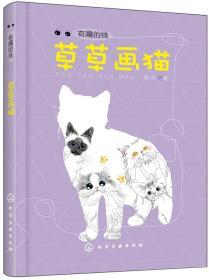 【正版】草草画猫 赵白著