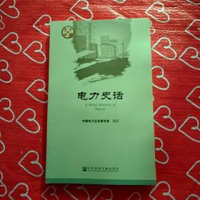 《电力史话》 中国电力企业联合会 编著