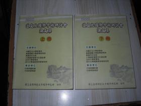 2006道文化国际学术研讨会论文集 上下   1-  2273