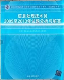 全国计算机技术与软件专业技术资格(水平)考试指定用书:信息处理技术员2009至2013年试题分析与解答