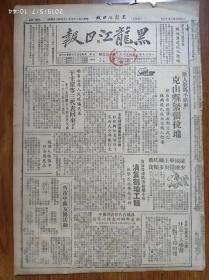 1949.10.16黑龙江日报