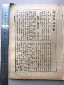 民国医学刊物毛装本《暑疫论文丛刊》16开一册全