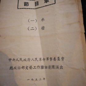 节目单1953