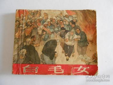 1965年 连环画 白毛女