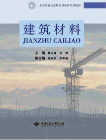 建筑材料 9787562544418 杨万源 中国地质大学出版社