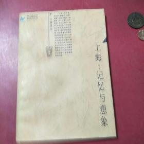 上海记忆与想象(马逢洋签名本)