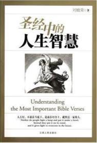 【正道书局】圣经中的人生智慧(刘植荣)