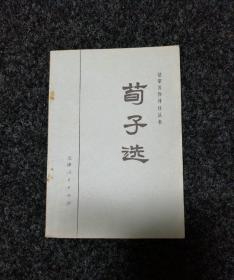 荀子选(法家著作译注丛书)