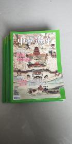 中华遗产2009年1一12期全年