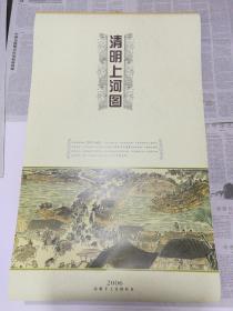 老挂历 2006年 清明上河图 高级手工宣纸挂历
