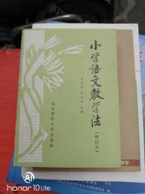 小学语文教学法(修订本)