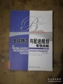 全球物流与配送规划管理战略(第4版)