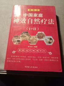 中国家庭神效自然疗法(1+2)