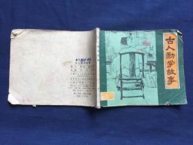连环画:古人勤学故事