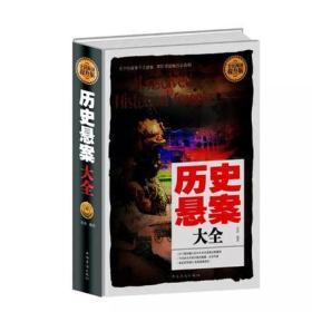 全民阅读-历史悬案大全(精装)