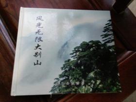 方华国签名本摄影集《风光无限大别山》,品好包快递。