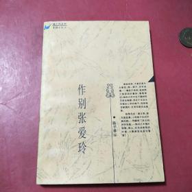 作别张爱玲(陈子善签名)