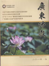 广东佛教[2014年5月,总第159期]