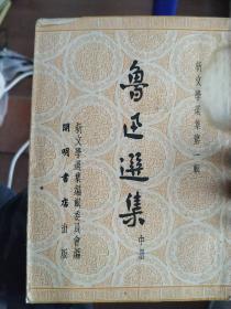 《鲁迅选集》中下册,开明书店