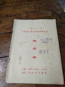 1981年江苏省大学生田径运动大会秩序册