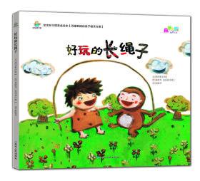 【正版现货促销】韩版精装*宝宝好习惯养成彩绘本--好玩的长绳子