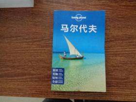 Lonely Planet 马尔代夫